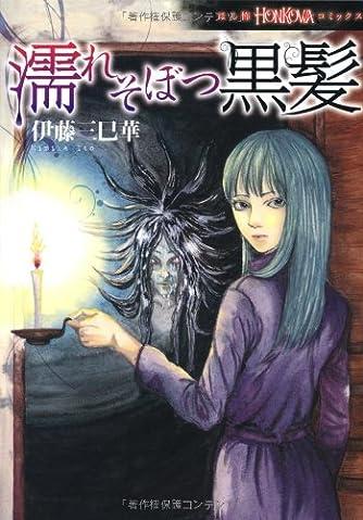 濡れそぼつ黒髪 (HONKOWAコミックス)