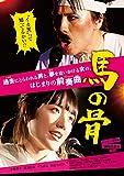 馬の骨 [DVD]