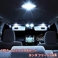 ホンダ フリード LED ルームランプ GB5 GB6 GB7 GB系 8点セット 室内灯 HONDA FREED