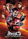 宇宙刑事シャリバン NEXT GENERATION[DVD]