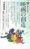 映画の創造 (講談社現代新書 (731))