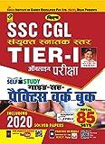 Kiran SSC CGL Tier I Online Exam Self Study Guide Cum Practice Work Book (Hindi)(3002) (Hindi Edition)