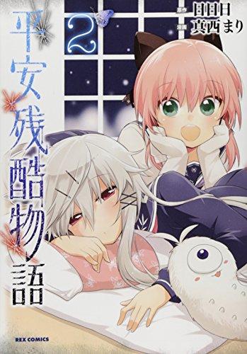 平安残酷物語 (2) (IDコミックス/REXコミックス)