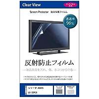メディアカバーマーケット シャープ AQUOS LC-32W35 [32インチ(1366x768)]機種用 【反射防止 テレビ用液晶保護フィルム】
