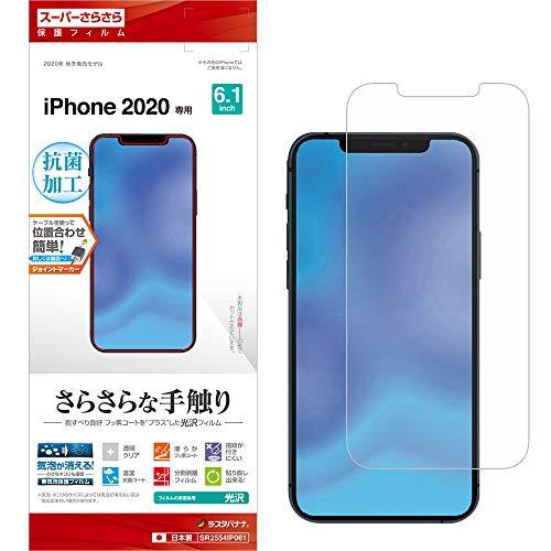 ラスタバナナ iPhone12 12 Pro 6.1インチ フィルム 全面保護 スーパーさらさら 高…