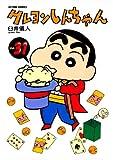 クレヨンしんちゃん : 31 (アクションコミックス)