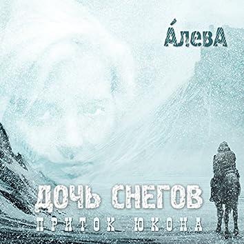 Doch' snegov (Pritok YUkona)