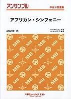 アフリカン・シンフォニー【ホルン四重奏 MAHR-18】 (アンサンブル ホルン四重奏)