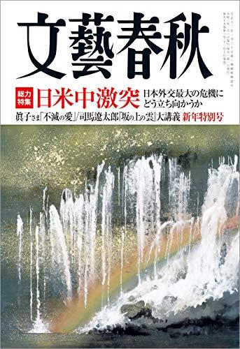文藝春秋2021年1月号[雑誌]