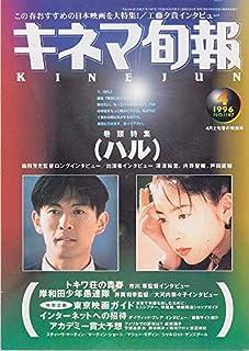 【キネマ旬報】No.1187 1996年4月上旬号 (ハル)内野聖陽 森田芳光 [雑誌]