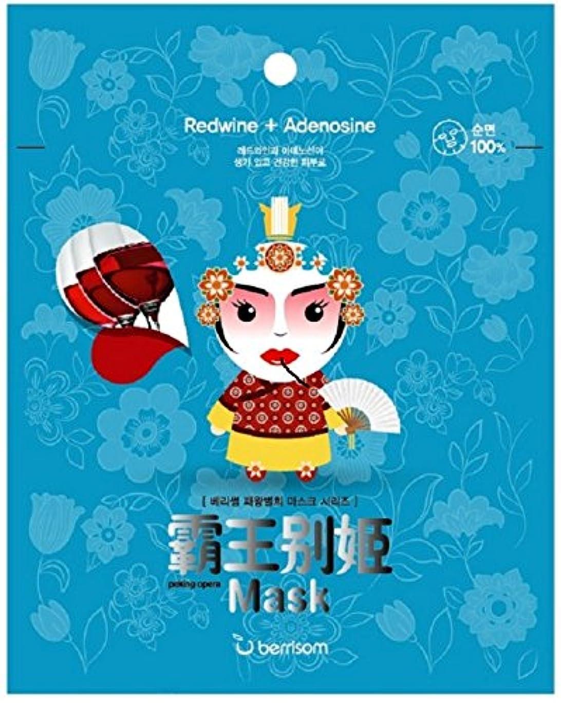 夏海外スキャンベリサム(berrisom)Peking Opera mask series #Queen