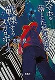 スマホを落としただけなのに 戦慄するメガロポリス (宝島社文庫 『このミス』大賞シリーズ)