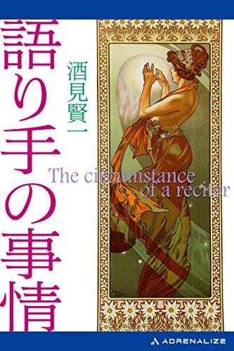 語り手の事情 | 酒見 賢一 | 日本の小説・文芸 | Kindleストア | Amazon