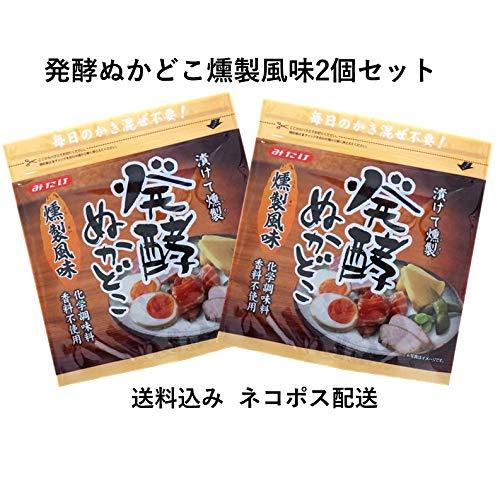 【ネコポス】\燻製風味2個セット/発酵ぬかどこ燻製風味500g×2個