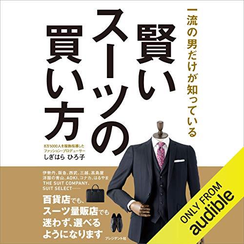 『一流の男だけが知っている賢いスーツの買い方』のカバーアート