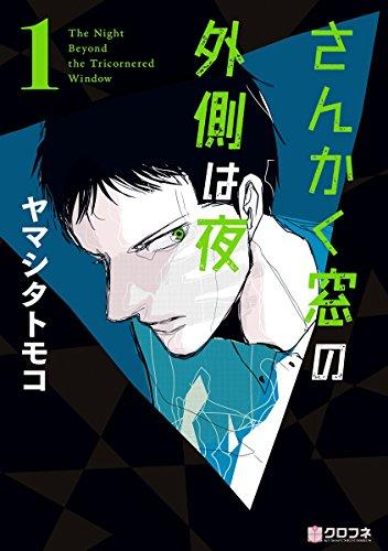 さんかく窓の外側は夜 1 (クロフネコミックス) - ヤマシタトモコ