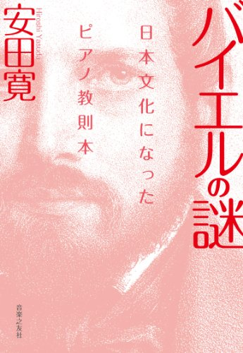 バイエルの謎: 日本文化になったピアノ教則本