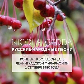 Русские народные песни (Концерт в Большом зале Ленинградской филармонии 1 октября 1980 года)