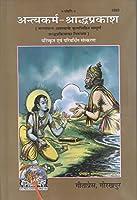 Antyakarm-Shraddh-Prakash