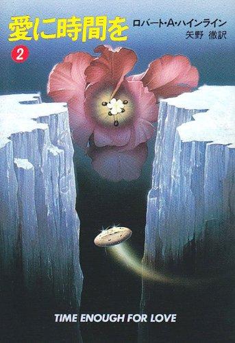愛に時間を (2) (ハヤカワ文庫 SF (582))の詳細を見る