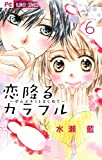 恋降るカラフル~ぜんぶキミとはじめて~(6) (フラワーコミックス)