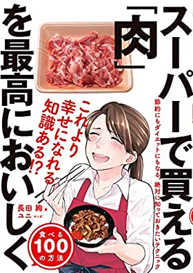 スーパーで買える「肉」を最高においしく食べる100の方法
