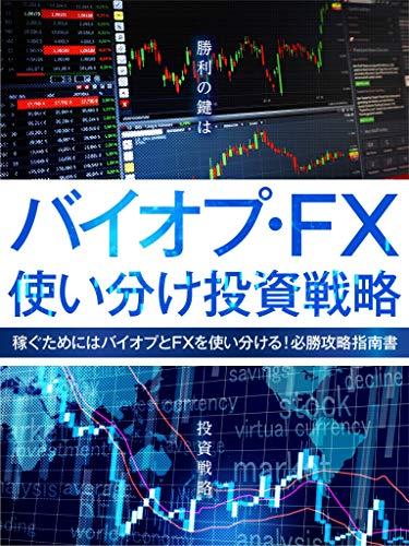 baiopuefuekkusutukaiwaketousisenryaku (Japanese Edition)