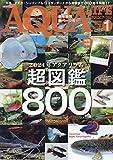 月刊アクアライフ 2021年01月号 2021年アクアリウム超図鑑800 ★特別付録★2021年特大両面ポスターカレンダー