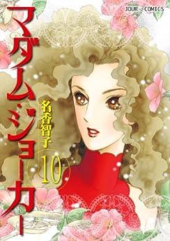 [名香智子]のマダム・ジョーカー : 10 (ジュールコミックス)