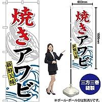 のぼり旗 焼き アワビ 白 YN-1629(三巻縫製 補強済み)【宅配便】 [並行輸入品]
