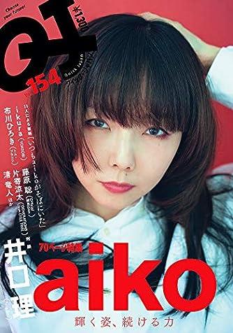 クイック・ジャパン 154