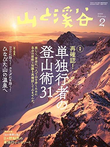 山と溪谷2020年2月号「再確認! 単独行者の登山術 31」 - 山と溪谷編集部