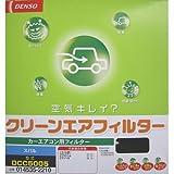 デンソー(DENSO) カーエアコン用フィルター クリーンエアフィルター DCC5005 (014535-2210) 高除塵 PM2.5対策 脱臭 ※車種適合確認要