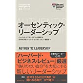 ハーバード・ビジネス・レビュー[EIシリーズ] オーセンティック・リーダーシップ――EI:エモーショナル・インテリジェンス・シリーズ