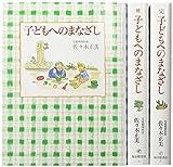 【産後うつ】子どもへのまなざし 3冊セット