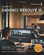 The Definitive Guide to DaVinci Resolve 15 - Japanese version: Editing, Color, Audio, and Effects (The Blackmagic Design Learning Series) (Japanese Edition)