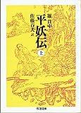平妖伝〈上〉 (ちくま文庫)