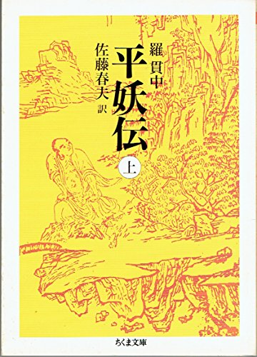 平妖伝〈上〉 (ちくま文庫)の詳細を見る