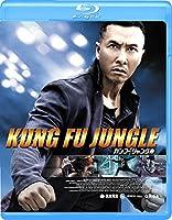 カンフー・ジャングル [Blu-ray]