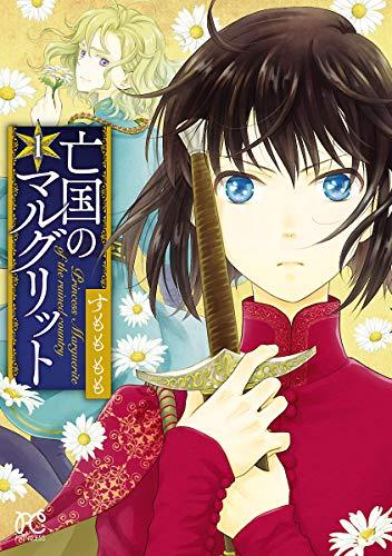 亡国のマルグリット 1 (プリンセス・コミックス)