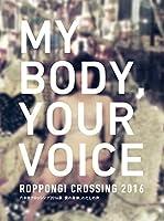 六本木クロッシング2016展 僕の身体(からだ)、あなたの声