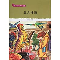 The world's classic children's story: Fox supernatural(Chinese Edition)