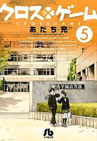 クロスゲーム (5) (小学館文庫 あI 99)