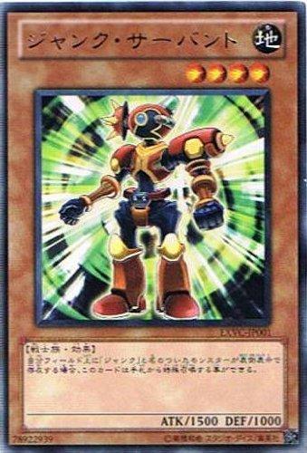 遊戯王 EXVC-JP001-R 《ジャンク・サーバント》 Rare