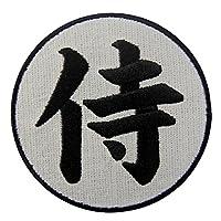 侍漢字刺繍入りアイロン貼り付け/縫い付けワッペン