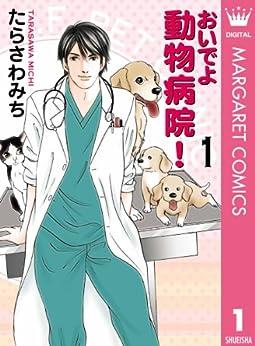 [たらさわみち]のおいでよ 動物病院! 1 (マーガレットコミックスDIGITAL)