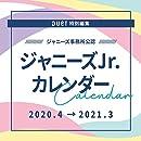 ジャニーズJr.カレンダー 2020.4-2021.3  ジャニーズ事務所公認