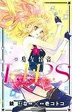 魔女怪盗LIP☆S(2) (講談社コミックスなかよし)