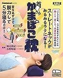 首ラク かまぼこ枕 (学研ヒットムッ