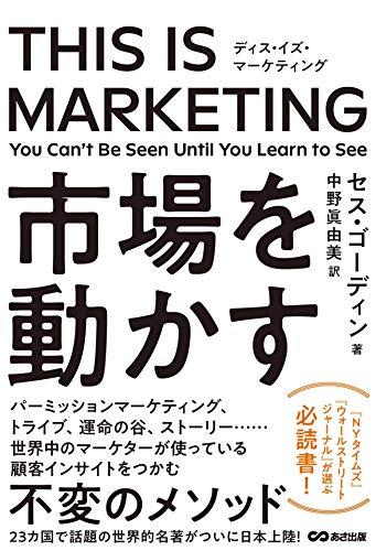 THIS IS MARKETING ディスイズマーケティング 市場を動かすの詳細を見る